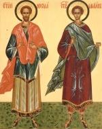Св. Косма и Дамиан